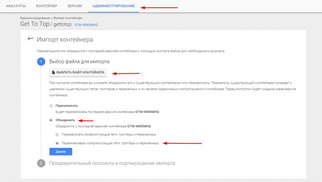 Импорт готового контейнера с настроенным Google Analytics в Ваш GTM