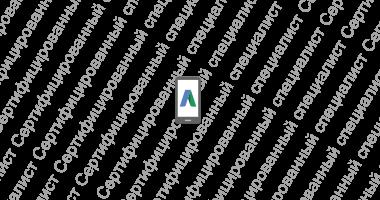 Иконка сертификата по мобильной рекламе AdWords