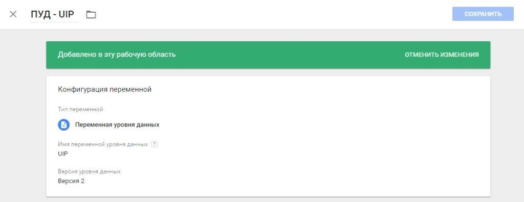 получения IP пользователя из DataLayer