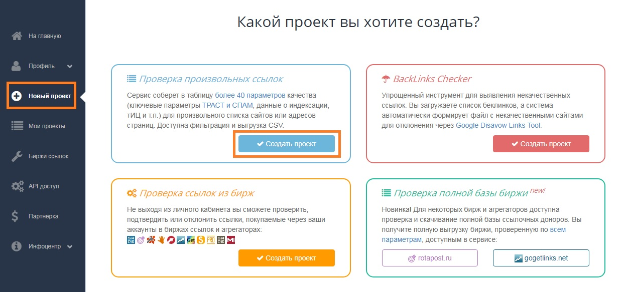 Создание проекта в системе CheckTrust - шаг 1