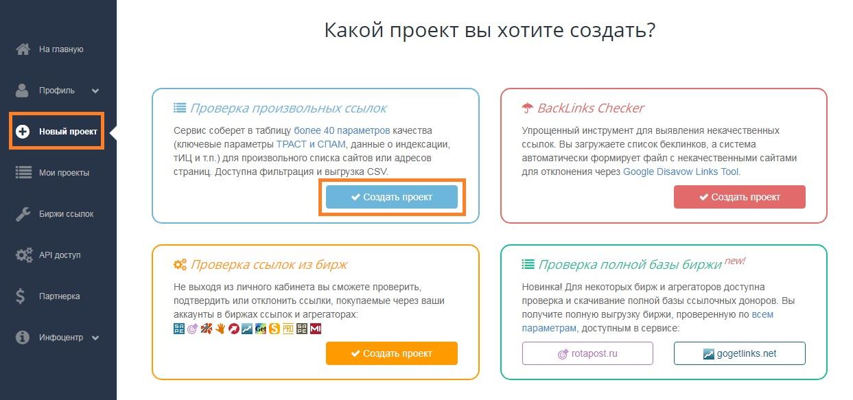 Как покупать ссылки для молодого сайта