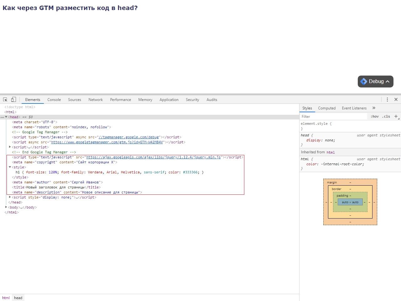 Проверка правильности отработки кода в head размещенного через GTM