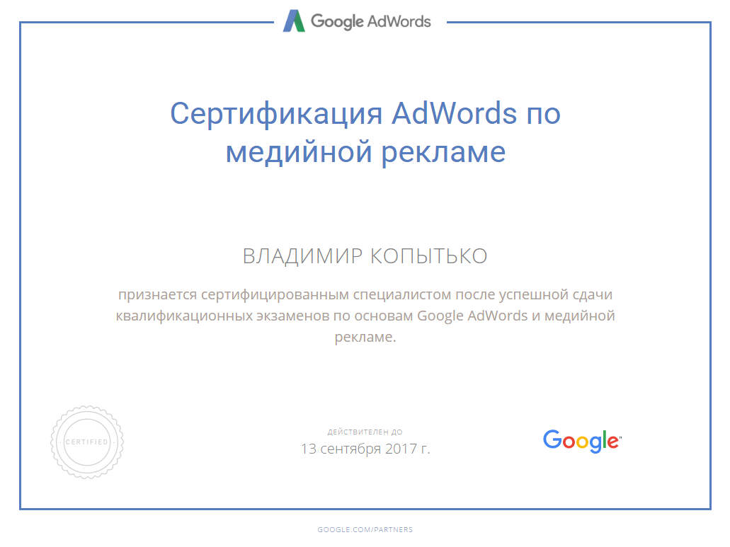 Сертификат специалиста по медийной рекламе AdWords