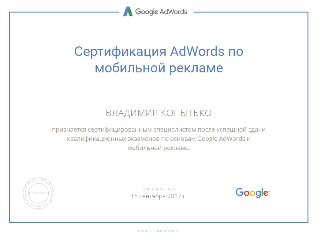 Сертификат специалиста по мобильной рекламе AdWords
