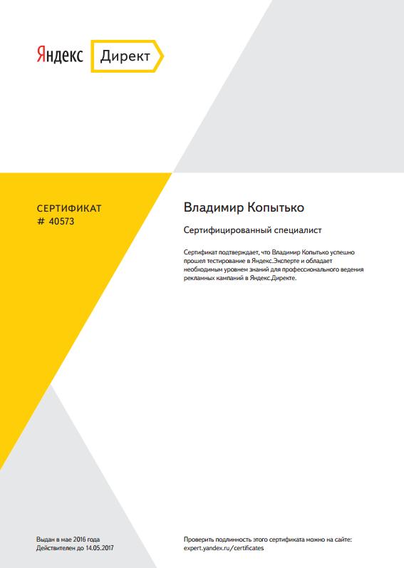 Сертифицированный специалист по Яндекс Директ