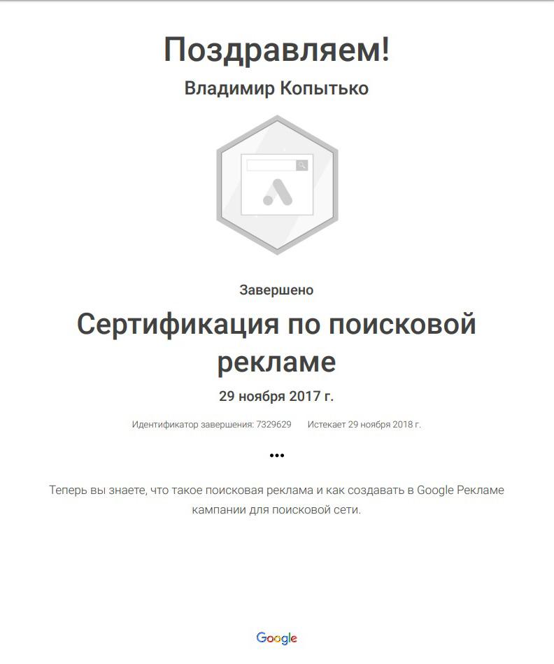 Сертификат специалиста по поисковой рекламе AdWords 2018