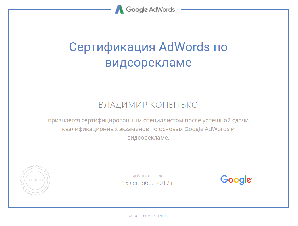 Сертификат специалиста по видеорекламе AdWords