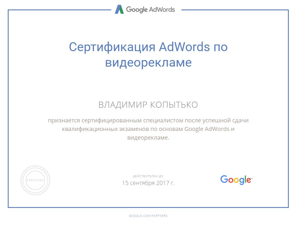 Сертификат специалиста по видеорекламе AdWords